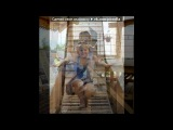 «С моей стены» под музыку Всё включено - Загорелое лето в розовом мини - мини бикини Танцуй до рассвета среди силуэтов мини бикини. Picrolla